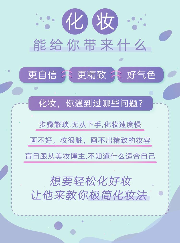唐子昕极简化妆法详情页设计_画板 1.png