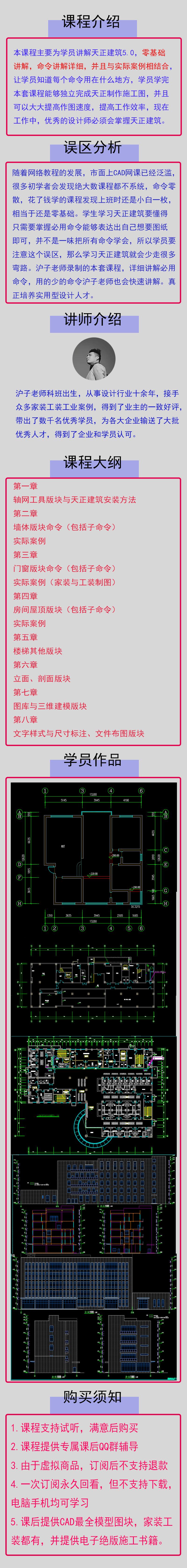 天正建筑T20V5.0从入门到精通视频教程