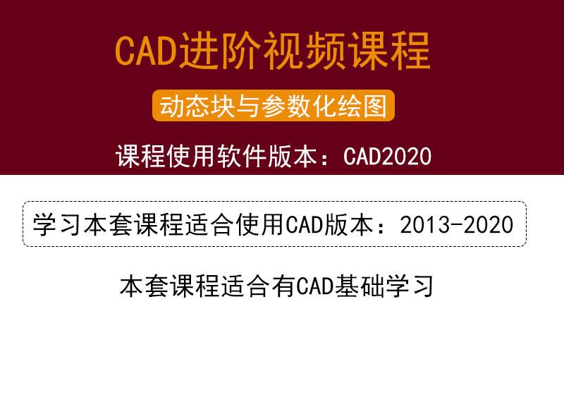 【CAD进阶教程】动态块与参数化绘图