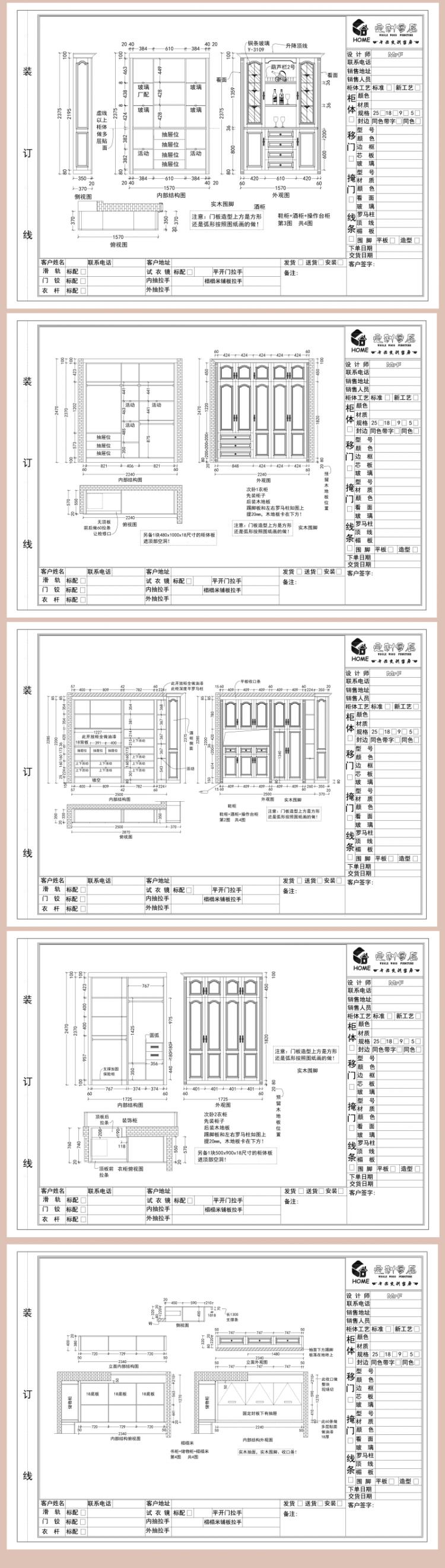 全屋定制驻厂设计师系统课程