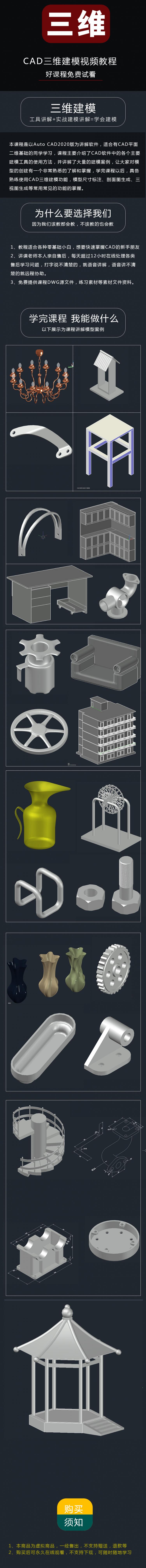 AutoCAD2020三维建模从入门到精通视频教程