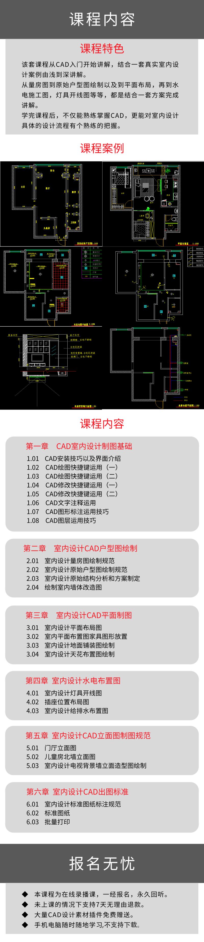 CAD2007室内设计制图全能班