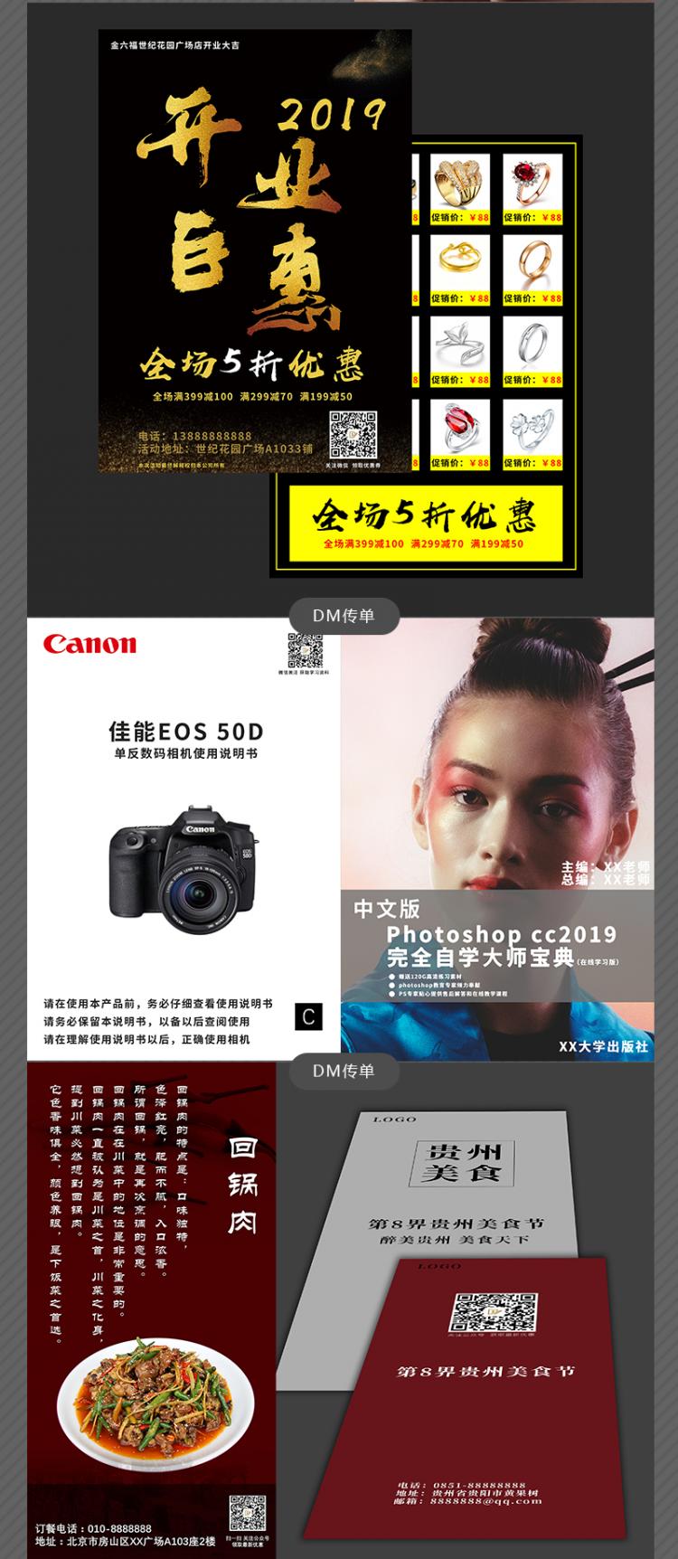 Photoshop cc 2019零基础入门到精通视频教程