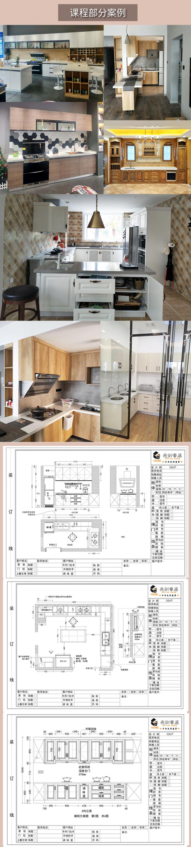 【橱柜设计】全屋定制橱柜设计师CAD系统课程