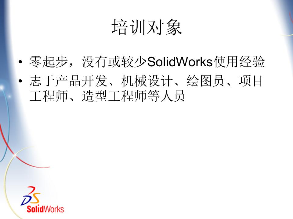 Solidworks2018零基础系统入门教程